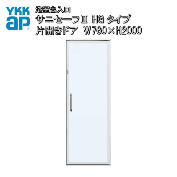YKK 浴室ドア 枠付 YKKAP 浴室出入口 サニセーフII HGタイプ 片開きドア 半外付型 W760×H2000mm 強化ガラス入組立完成品 アルミサッシ kenzai