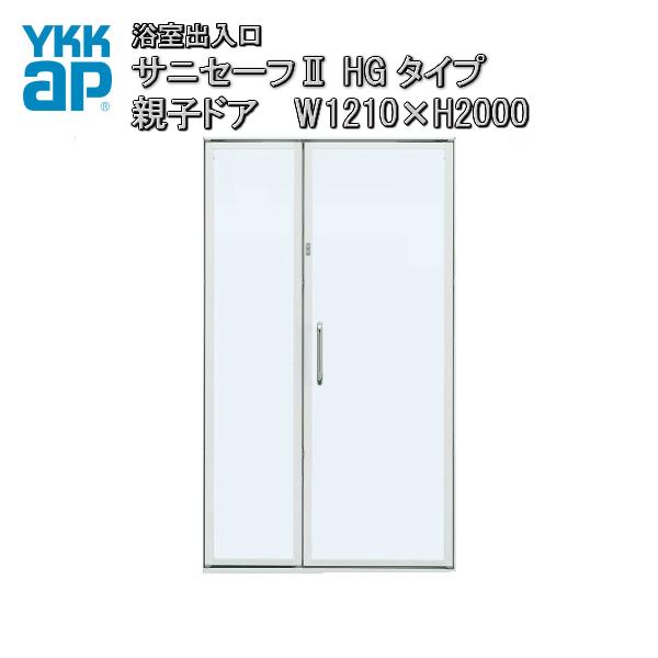 YKK 浴室ドア 枠付 YKKAP 浴室出入口 サニセーフII HGタイプ 親子ドア 半外付型 W1210×H2000mm 強化ガラス入組立完成品 アルミサッシ kenzai