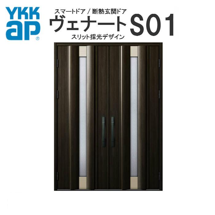 YKK ap 断熱玄関ドア ヴェナート D2仕様 S01 両開きドア DH23 W1690×H2330mm 手動錠仕様 Aタイプ ykkap 住宅 玄関 サッシ 戸 扉 交換 リフォーム DIY