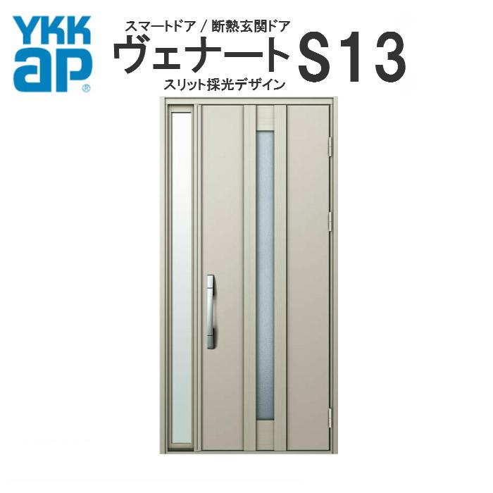YKK ap 断熱玄関ドア ヴェナート D2仕様 S13 片袖FIXドア(入隅用) DH23 W1135×H2330mm スマートドア Aタイプ ykkap 住宅 玄関 戸 扉 交換 リフォーム DIY