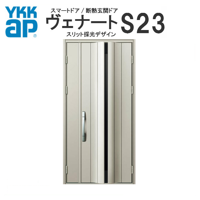 YKK ap 断熱玄関ドア ヴェナート D2仕様 S23 親子ドア(入隅用) DH23 W1135×H2330mm 手動錠仕様 Cタイプ ykkap 住宅 玄関 サッシ 戸 扉 交換 リフォーム DIY