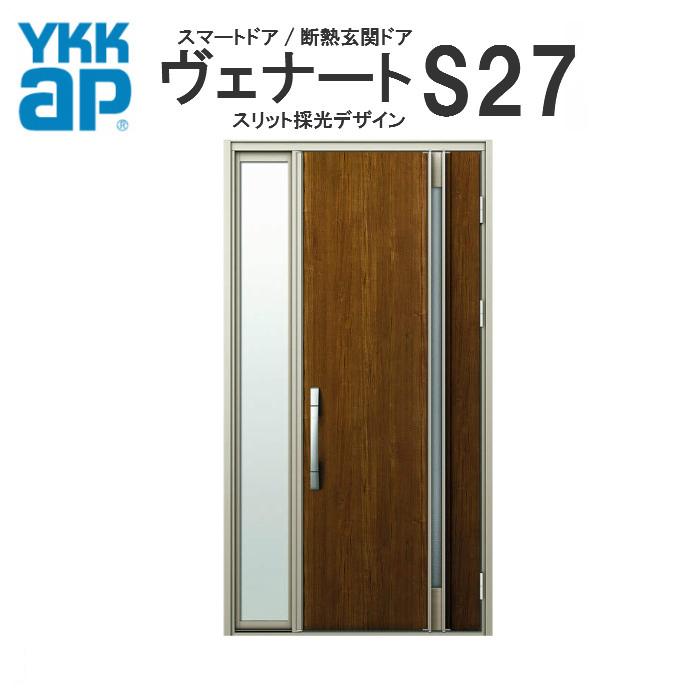 YKK ap 断熱玄関ドア ヴェナート D2仕様 S27 片袖FIXドア DH23 W1235×H2330mm スマートドア Cタイプ ykkap 住宅 玄関 サッシ 戸 扉 交換 リフォーム DIY