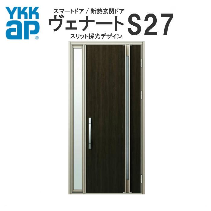 YKK ap 断熱玄関ドア ヴェナート D2仕様 S27 片袖FIXドア(入隅用) DH23 W1135×H2330mm スマートドア Bタイプ ykkap 住宅 玄関 戸 扉 交換 リフォーム DIY