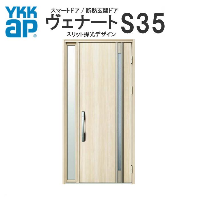 YKK ap 断熱玄関ドア ヴェナート D2仕様 S35 片袖FIXドア(入隅用) DH23 W1135×H2330mm スマートドア Aタイプ ykkap 住宅 玄関 戸 扉 交換 リフォーム DIY