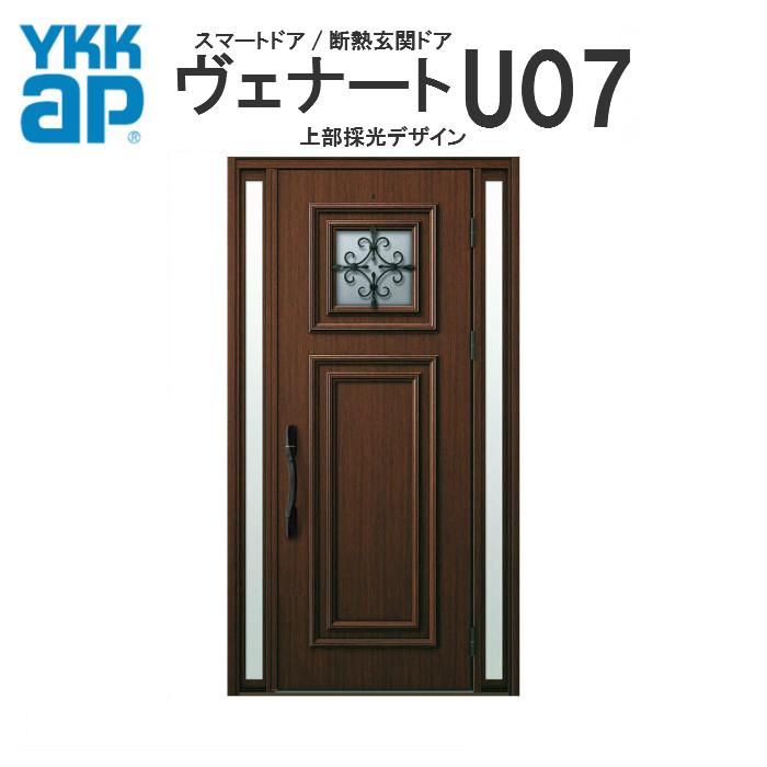 YKK ap 断熱玄関ドア ヴェナート D2仕様 U07 両袖FIXドア DH23 W1235×H2330mm 手動錠仕様 Aタイプ ykkap 住宅 玄関 サッシ 戸 扉 交換 リフォーム DIY