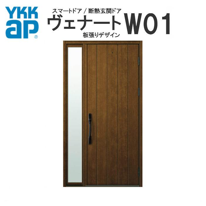 YKK ap 断熱玄関ドア ヴェナート D2仕様 W01 片袖FIXドア DH23 W1235×H2330mm スマートドア Aタイプ ykkap 住宅 玄関 サッシ 戸 扉 交換 リフォーム DIY