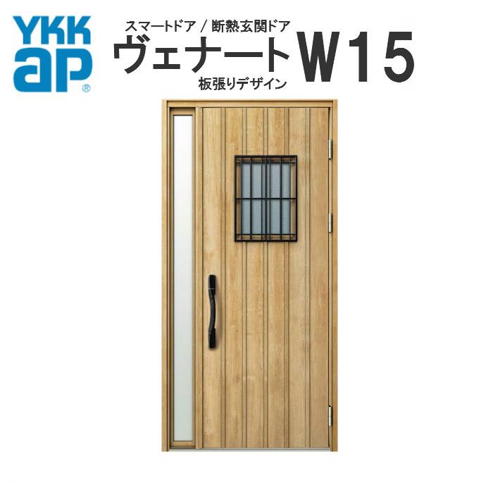 YKK ap 断熱玄関ドア ヴェナート D2仕様 W15 片袖FIXドア(入隅用) DH23 W1135×H2330mm 手動錠仕様 Aタイプ ykkap 住宅 玄関 サッシ 戸 扉 交換 リフォーム DIY