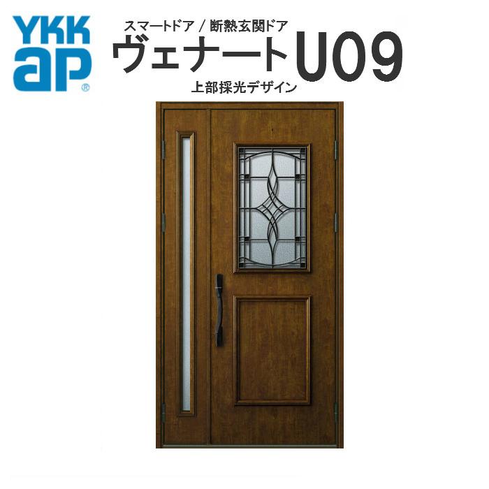 YKK ap 断熱玄関ドア ヴェナート D2仕様 U09 親子ドア ランマ無 DH20 W1235×H2018mm 手動錠仕様 Aタイプ ykkap 住宅 玄関 サッシ 戸 扉 交換 リフォーム DIY