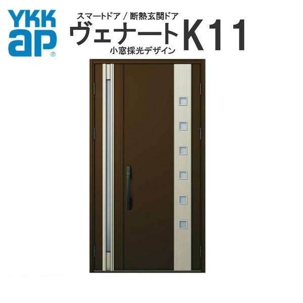 YKK ap 断熱玄関ドア ヴェナート D3仕様 K11 親子ドア DH23 W1235×H2330mm 手動錠仕様 Bタイプ ykkap 住宅 玄関 サッシ 戸 扉 交換 リフォーム DIY