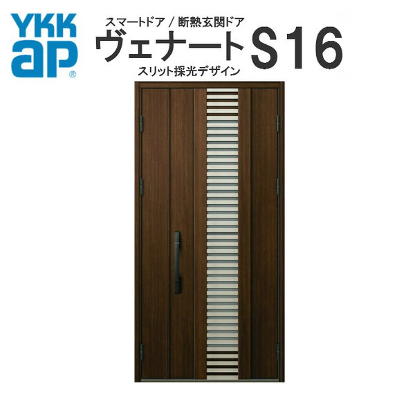 YKK ap 採風玄関ドア ヴェナート D4仕様 S16 通風 親子ドア(入隅用) DH23 W1135×H2330mm 手動錠仕様 Aタイプ ykkap 住宅 玄関 戸 扉 交換 リフォーム DIY