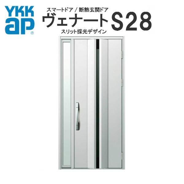 YKK ap 断熱玄関ドア ヴェナート D3仕様 S28 片袖FIXドア(入隅用) DH23 W1135×H2330mm スマートドア Cタイプ ykkap 住宅 玄関 戸 扉 交換 リフォーム DIY