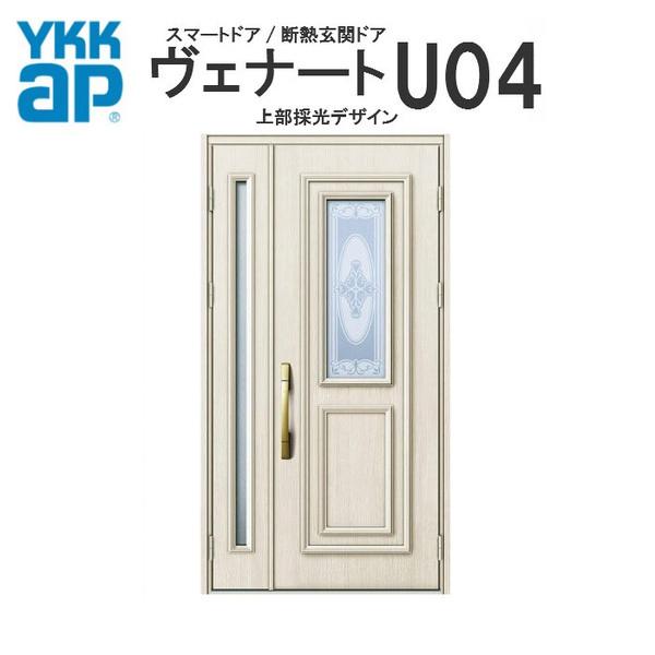 YKK ap 断熱玄関ドア ヴェナート D3仕様 U04 親子ドア DH23 W1235×H2330mm 手動錠仕様 Aタイプ ykkap 住宅 玄関 サッシ 戸 扉 交換 リフォーム DIY