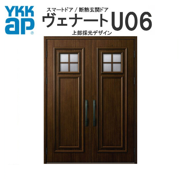 YKK ap 断熱玄関ドア ヴェナート D3仕様 U06 両開きドア DH23 W1690×H2330mm 手動錠仕様 Aタイプ ykkap 住宅 玄関 サッシ 戸 扉 交換 リフォーム DIY