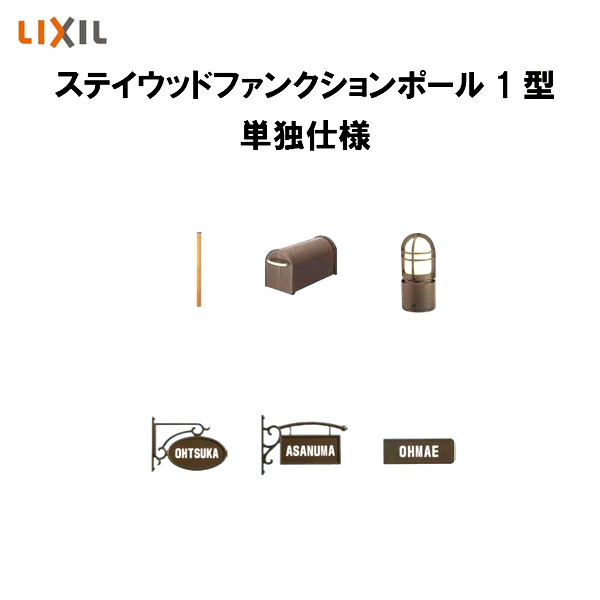 【5月はエントリーでP10倍】ポスト・門柱 ステイウッドファンクションポール1型 単独仕様H1350 LED照明 LIXIL/TOEX kenzai