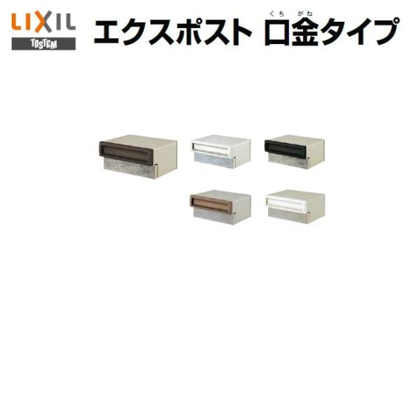 【5月はエントリーでP10倍】エクスポスト口金タイプ S-1型 LIXIL/TOEX 郵便ポスト 埋込型 kenzai