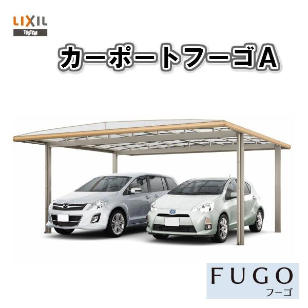 【5月はエントリーでP10倍】LIXIL/リクシル カーポート 2台用 基本60-50型 W6020×L5021 フーゴAプラスワイド ポリカーボネート屋根材 駐車場 車庫 ガレージ 本体 kenzai