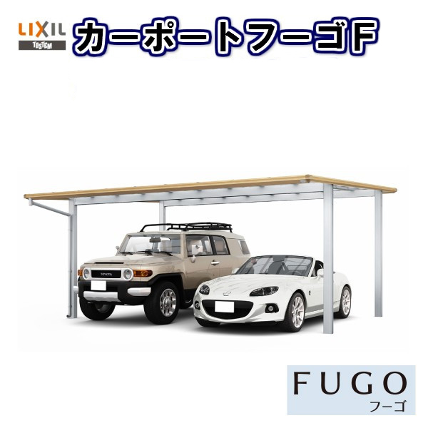 カーポート 2台駐車場 リクシル フーゴF プラス 2台用 基本 54-54型 W5419×L5424 ポリカーボネート屋根材 車庫 ガレージ 本体 旧フーゴFプラスワイド kenzai