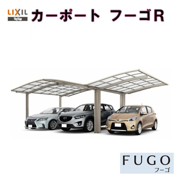 【5月はエントリーでP10倍】LIXIL/リクシル カーポート 3台用 M+Y合掌30・30・30-57型 W9037×L5686 フーゴRレギュラー ポリカーボネート屋根材 駐車場 車庫 ガレージ 本体 kenzai