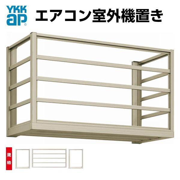 エアコン室外機置き 2台用 正面横格子 側面枠のみ W2000*D*450*H600 YKKap kenzai