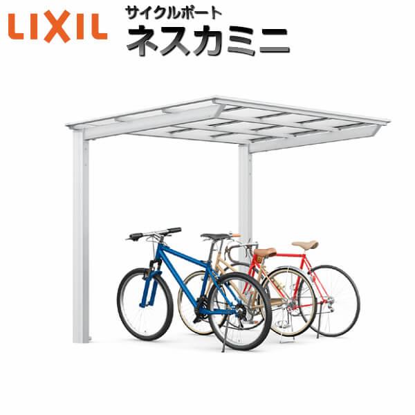 【5月はエントリーでP10倍】LIXIL/リクシル サイクルポート 自転車置場 屋根付き 4~7台用 基本 18-29型 W1796×L2911 ネスカFミニ 熱線吸収ポリカーボネート屋根材 kenzai