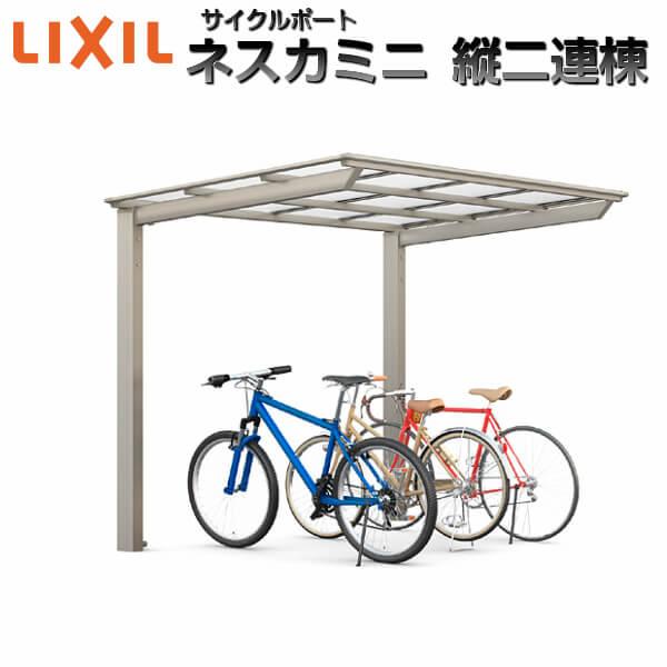LIXIL/リクシル サイクルポート 自転車置場 屋根付き 16~24台用 縦2連棟 21-50型 W2096×L9971 ネスカFミニ ポリカーボネート屋根材 kenzai