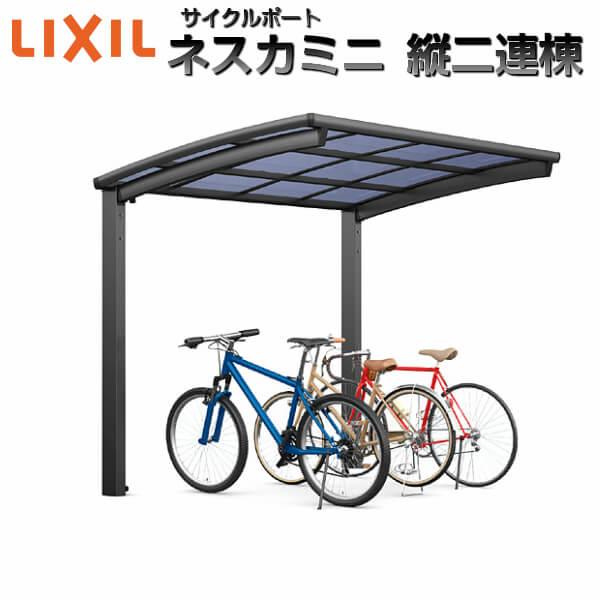 【5月はエントリーでP10倍】LIXIL/リクシル サイクルポート 自転車置場 屋根付き 16~24台用 縦2連棟 18-50型 W1801×L9922 ネスカRミニ ポリカーボネート屋根材 kenzai