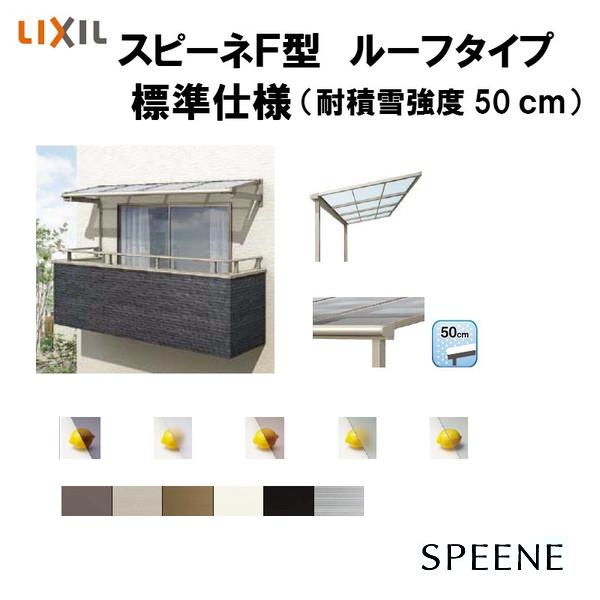テラス屋根 柱なしタイプ スピーネ リクシル 2.0間 間口3640×出幅585mm ルーフタイプ 屋根F型 耐積雪対応強度50cm リフォーム DIY kenzai