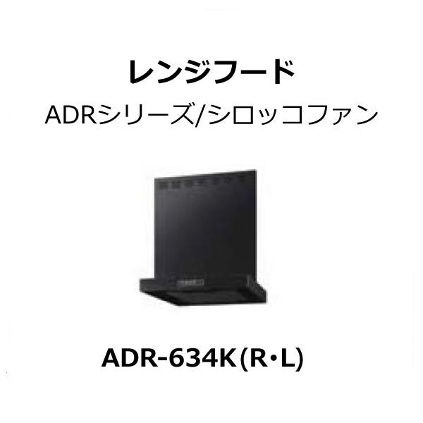 【5月はエントリーでP10倍】レンジフード 間口60cm ADRシリーズ/シロッコファン付 adr-634K(R/L) ブラック LIXIL/SUNWAVE kenzai