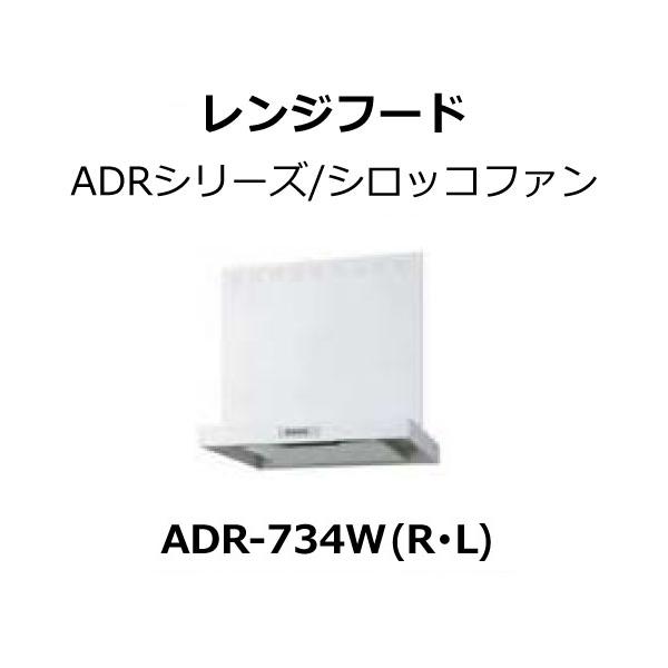 【5月はエントリーでP10倍】レンジフード 間口75cm ADRシリーズ/シロッコファン付 adr-734W(R/L) ホワイト LIXIL/SUNWAVE kenzai