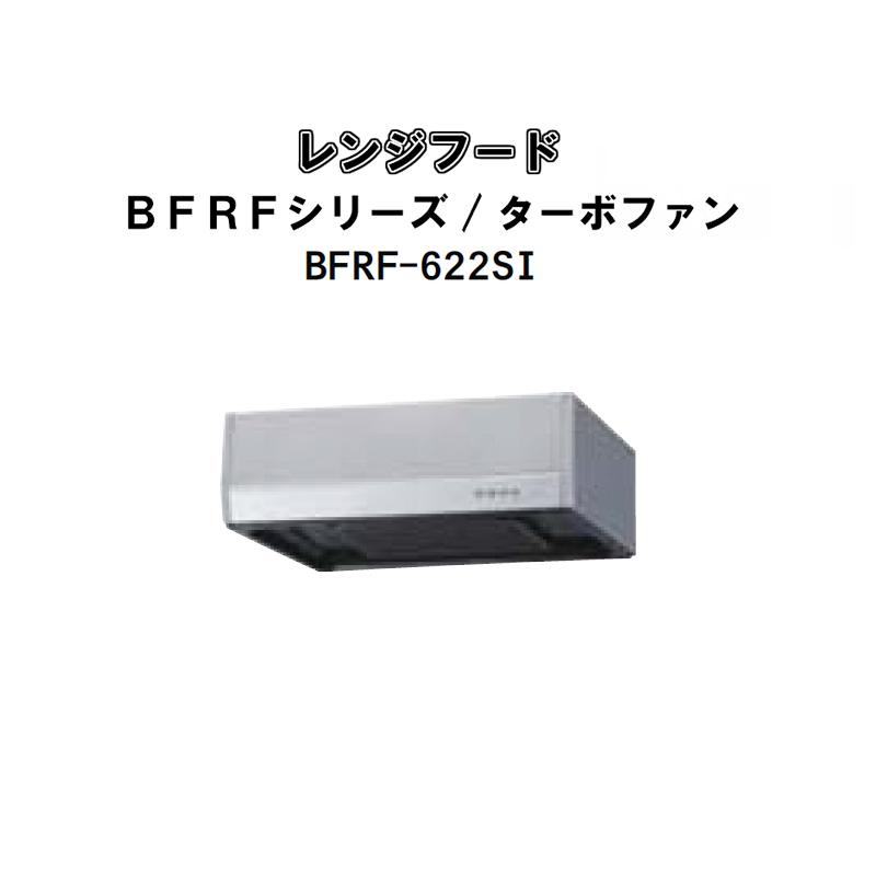 レンジフード 間口60cm BFRFシリーズ/ターボファン BFRF-622SI LIXIL/SUNWAVE kenzai