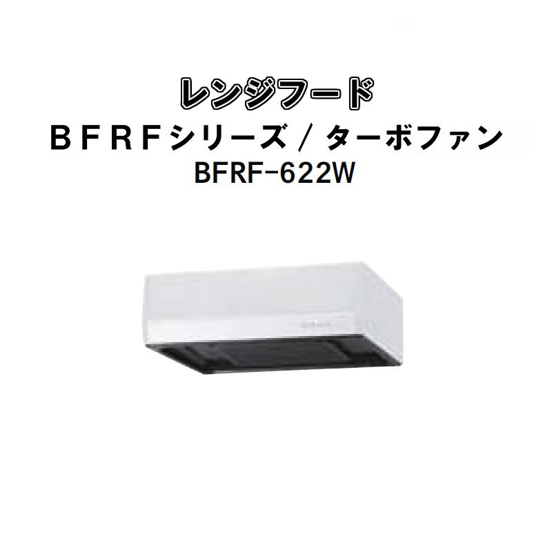【5月はエントリーでP10倍】レンジフード 間口60cm BFRFシリーズ/ターボファン BFRF-622W LIXIL/SUNWAVE kenzai