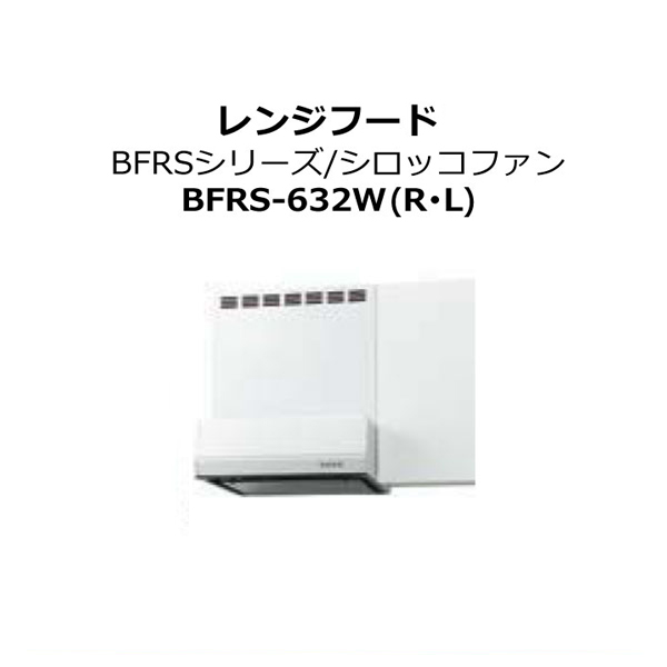 【5月はエントリーでP10倍】レンジフード 間口60cm BFRSシリーズ/シロッコファン付 bfrs-632W(R/L) ホワイト LIXIL/SUNWAVE kenzai