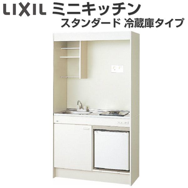 【5月はエントリーでP10倍】LIXIL ミニキッチン フルユニット 冷蔵庫タイプ(冷蔵庫付) 間口105cm 電気コンロ100V DMK10LFWB(1/2) A100(R/L) kenzai