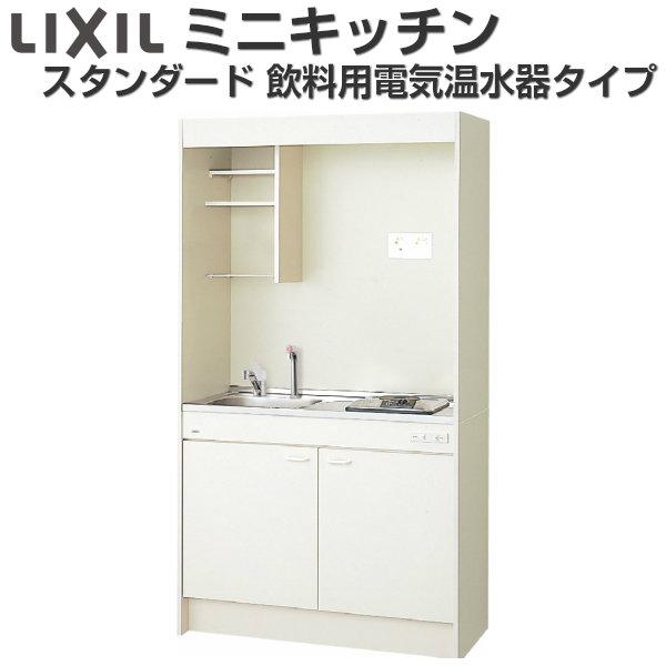 【5月はエントリーでP10倍】LIXIL ミニキッチン フルユニット 飲料用電気温水器タイプ(電気温水器セット付) 間口105cm 電気コンロ200V DMK10LKWC(1/2) A200(R/L) kenzai