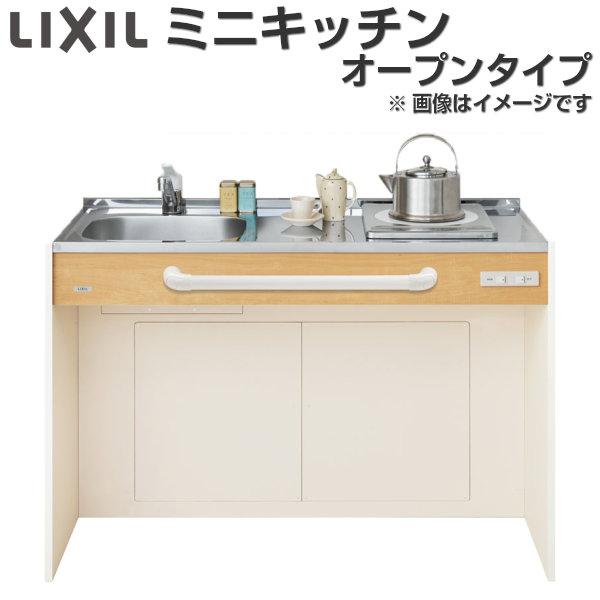 LIXIL ミニキッチン オープンタイプ ハーフユニット 間口120cm 電気コンロ200V DMK12HG(W/N) D(1/2) A200(R/L) kenzai