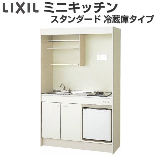 【5月はエントリーでP10倍】LIXIL ミニキッチン フルユニット 冷蔵庫タイプ(冷蔵庫付) 間口120cm 電気コンロ200V DMK12LFWB(1/2) A200(R/L) kenzai