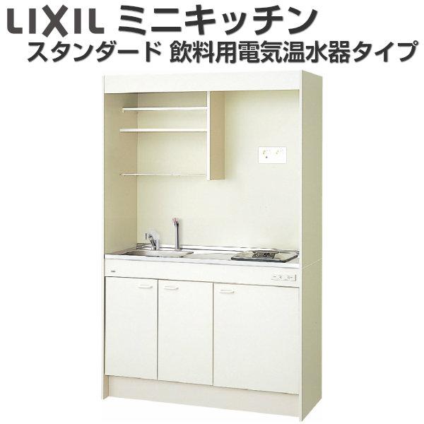 LIXIL ミニキッチン フルユニット 飲料用電気温水器タイプ(電気温水器セット付) 間口120cm 電気コンロ200V DMK12LKWC(1/2) A200(R/L) kenzai