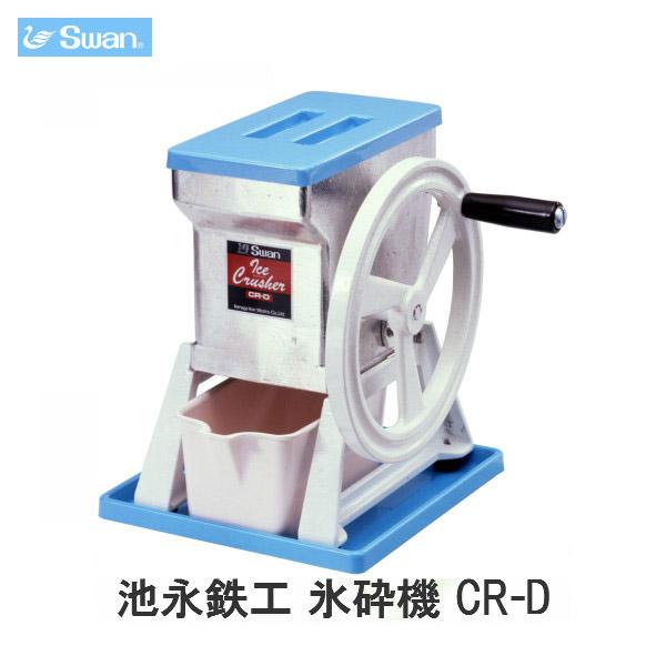 【5月はエントリーでP10倍】スワン氷削機(Swan) 池永鉄工 氷砕機 CR-D kenzai