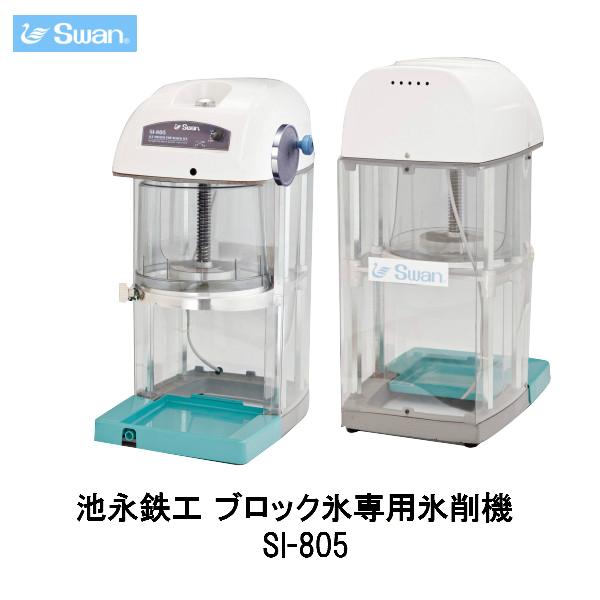 【5月はエントリーでP10倍】スワン氷削機(Swan) 池永鉄工 ブロック氷専用氷削機 SI-805 ※受注生産品 kenzai