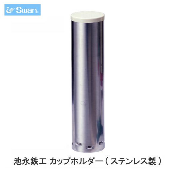 昭和25年大阪で創業 当店は最高な サービスを提供します Made in Japan 日本製の氷削機 かき氷機 カキ氷機 カップホルダー 池永鉄工 Swan ハイクオリティ kenzai ステンレス製 スワン氷削機