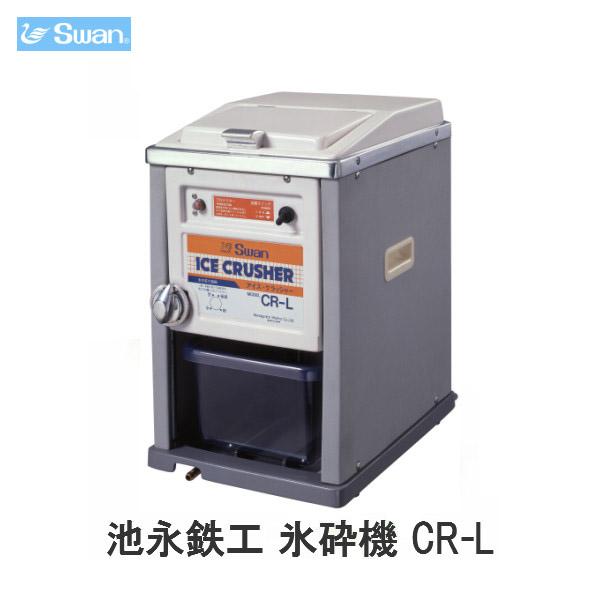 スワン氷削機(Swan) 池永鉄工 氷砕機 CR-L kenzai