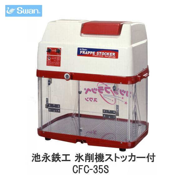 スワン氷削機(Swan)池永鉄工 氷削機ストッカー付 CFC-35S