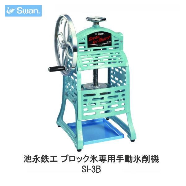 スワン氷削機(Swan) 池永鉄工 ブロック氷専用手動氷削機 SI-3B kenzai