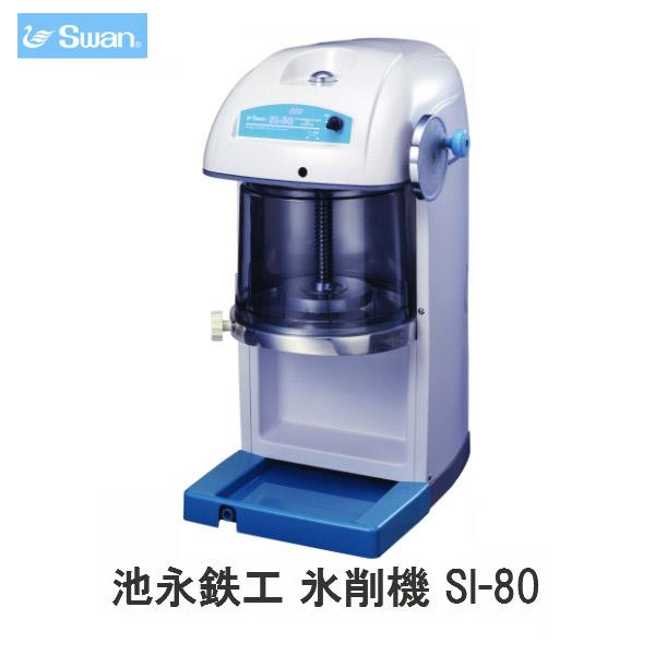 スワン氷削機(Swan) 池永鉄工 氷削機 SI-80 kenzai