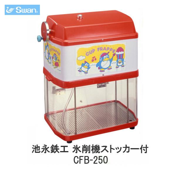 【5月はエントリーでP10倍】スワン氷削機(Swan) 池永鉄工 氷削機ストッカー付 CFB-250 kenzai
