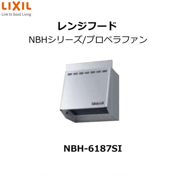 【5月はエントリーでP10倍】レンジフード 間口60cm NBHシリーズ/プロペラファン付 nbh-6187SI LIXIL/SUNWAVE リクシル/サンウェーブ kenzai