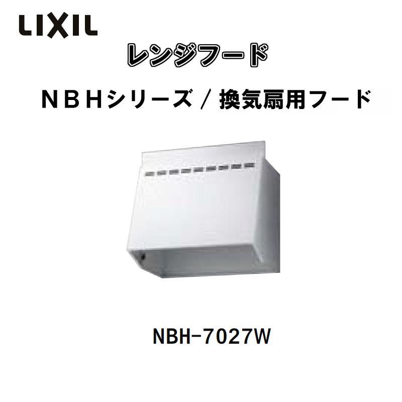 レンジフード 間口75cm NBHシリーズ/換気扇用フードカバーのみ NBH-7027W LIXIL/SUNWAVE kenzai