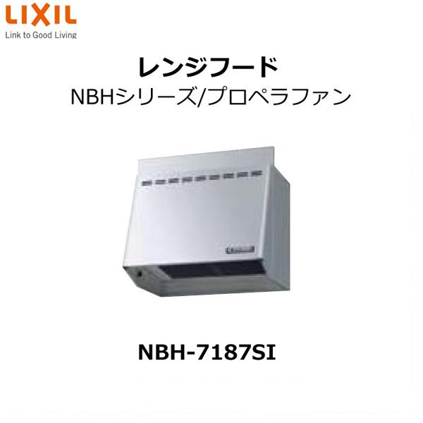 【5月はエントリーでP10倍】レンジフード 間口75cm NBHシリーズ/プロペラファン付 nbh-7187SI LIXIL/SUNWAVE リクシル/サンウェーブ kenzai