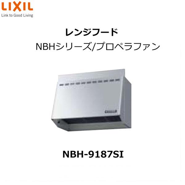 【5月はエントリーでP10倍】レンジフード 間口90cm NBHシリーズ/プロペラファン付 nbh-9187SI LIXIL/SUNWAVE リクシル/サンウェーブ kenzai