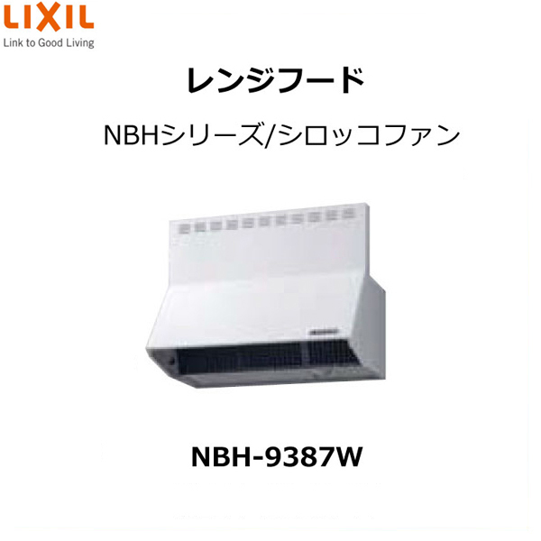 レンジフード 間口90cm NBHシリーズ/シロッコファン付 nbh-9387W LIXIL/SUNWAVE リクシル/サンウェーブ kenzai
